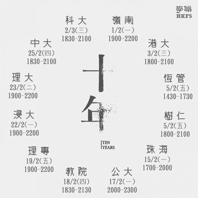 十年 | [組圖+影片] 的最新詳盡資料** (必看!!) - gag-daily.com