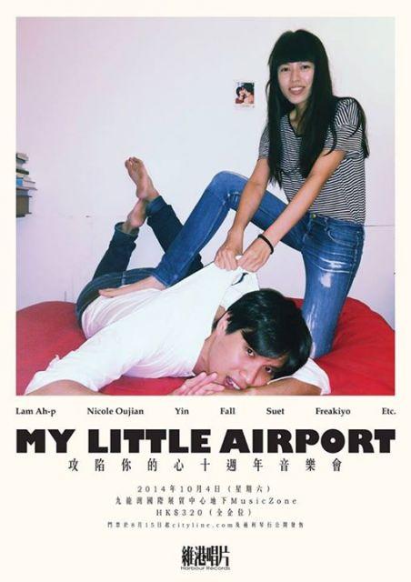 my little airport《攻陷你的心》十周年音乐会